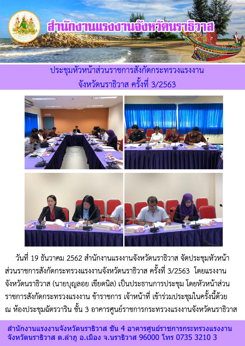 การประชุมหัวหน้าส่วนสังกัดกระทรวงแรงงานจังหวัดนราธิวาส ครั้งที่ 3/2563