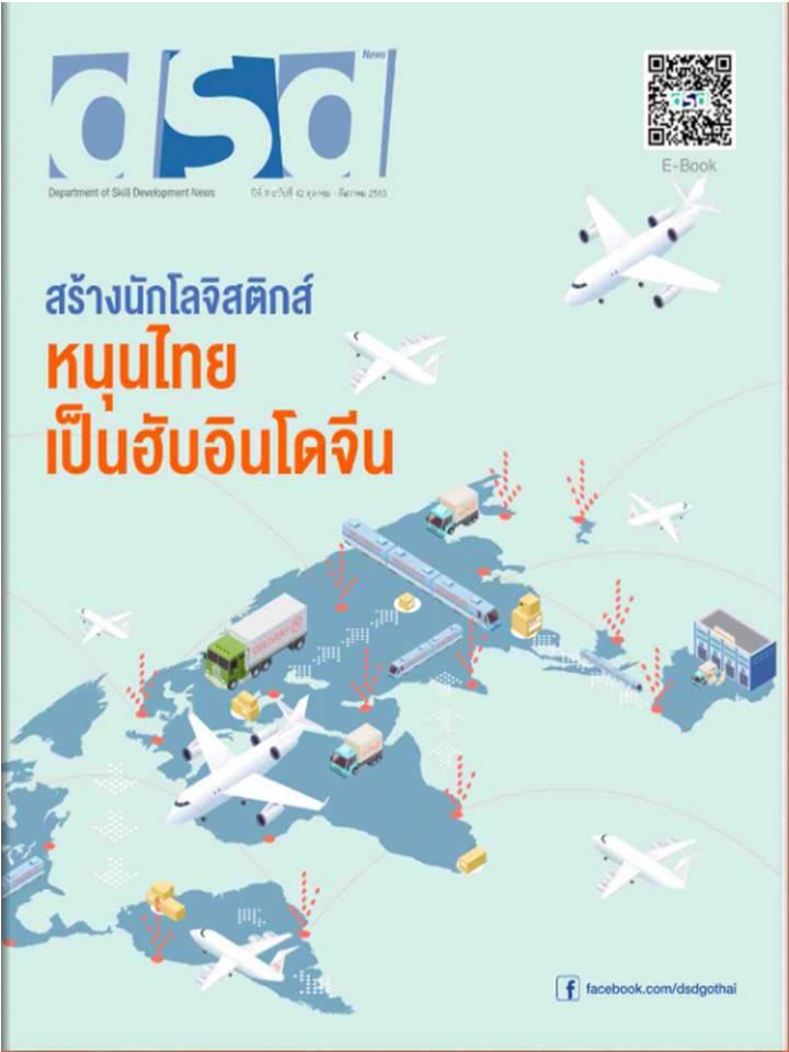 ประชาสัมพันธ์ กรมพัฒนาฝีมือแรงงาน ได้จัดทำวารสาร DSD News ปีที่ 9 ฉบับที่ 42 ในรูปแบบวารสารอิเล็กทรอนิกส์(e-book)