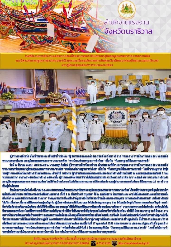 แรงงานจังหวัดนราธิวาส ร่วมพิธีถวายราชสักการะแด่พระบาทสมเด็จพระบรมชนกาธิเบศร มหาภูมิพลอดุลยเดชมหาราช บรมนาถบพิตร พระบิดาแห่งมาตรฐานการช่างไทย ประจำปี 2564 และเยี่ยมชมนิทรรศการเทิดพระเกียรติพระบาทสมเด็จพระบรมชนกาธิเบศรมหาภูมิพลอดุลยเดชมหาราช บรมนาถบพิตร