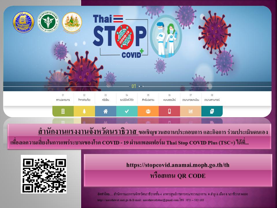 ประชาสัมพันธ์แพลตฟอร์ม Thai stop COVID Plus (TSC+) สนับสนุนสังคมไทย ผู้ประกอบการมั่นใจประชาไทยปลอดภัยโควิด